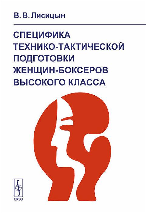 Специфика технико-тактической подготовки женщин-боксеров высокого класса, В. В. Лисицын