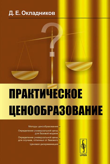 Практическое ценообразование, Д. Е. Окладников