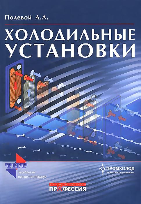 Холодильные установки, А. А. Полевой