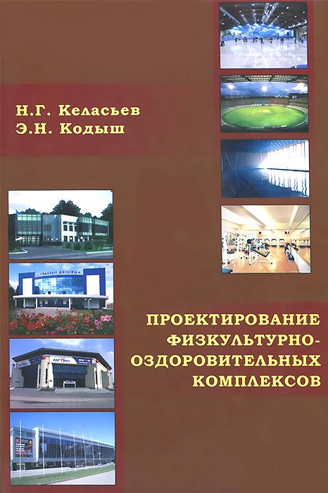 Проектирование физкультурно-оздоровительных комплексов, Н. Г. Келасьев, Э. Н. Кодыш
