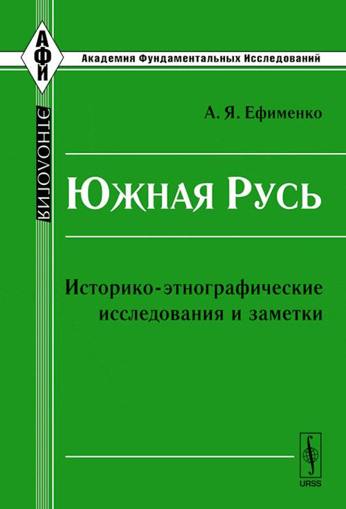 Южная Русь. Историко-этнографические исследования и заметки, А. Я. Ефименко