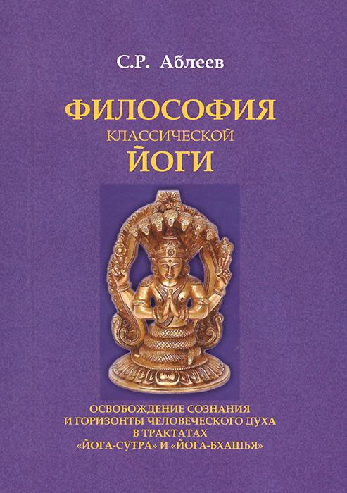 Философия классической йоги, С. Р. Аблеев