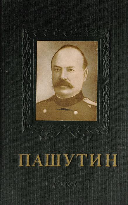 В. В. Пашутин,