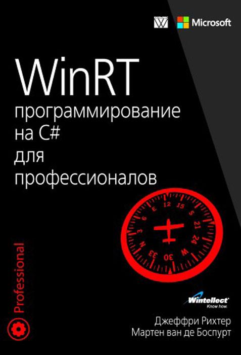 WinRT. Программирование на C# для профессионалов, Джеффри Рихтер, Мартен ван де Боспурт