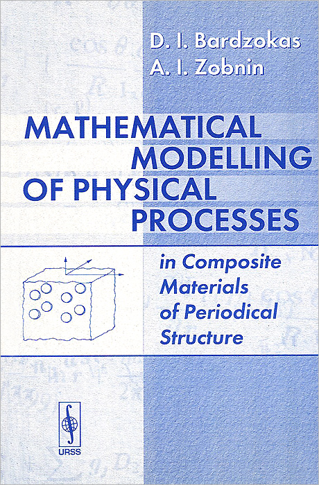 Mathematical Modelling of Physical Processes in Composite Materials of Periodical Structures, Д. И. Бардзокас, А. И. Зобнин