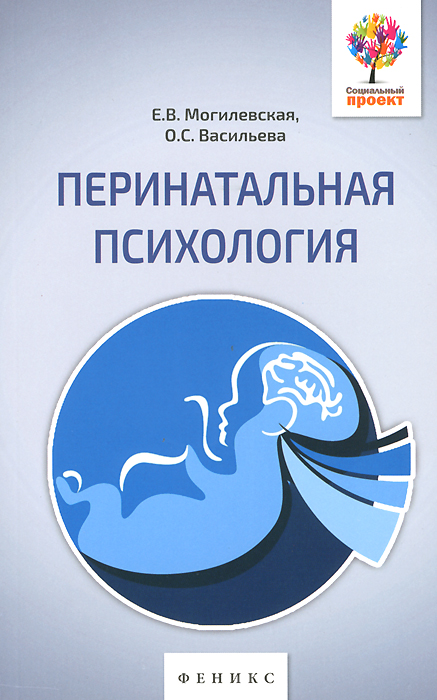 Перинатальная психология. Психология материнства и родительства, Е. В. Могилевская, О. С. Васильева