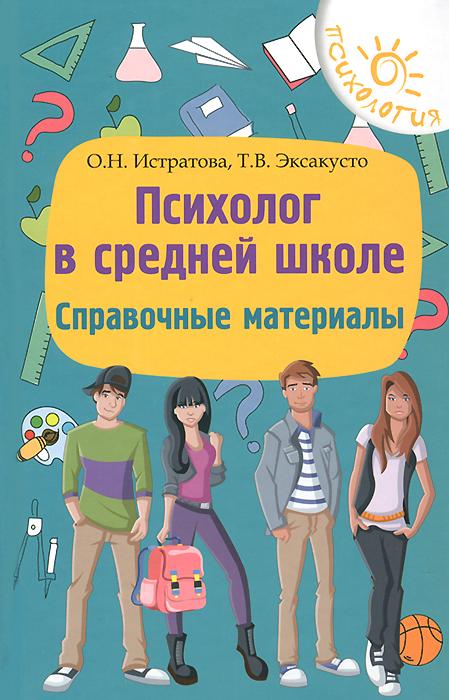 Психолог в средней школе. Справочные материалы, О. Н. Истратова, Т. В. Эксакусто