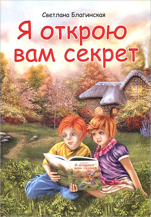 Я открою вам секрет, Светлана Благинская