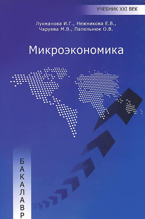 Микроэкономика. Учебник, Инесса Лукманова,Екатерина Нежникова,Мария Чаруева,Оксана Папельнюк