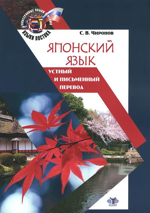 Японский язык. Устный и письменный перевод. Учебное пособие, С. В. Чиронов