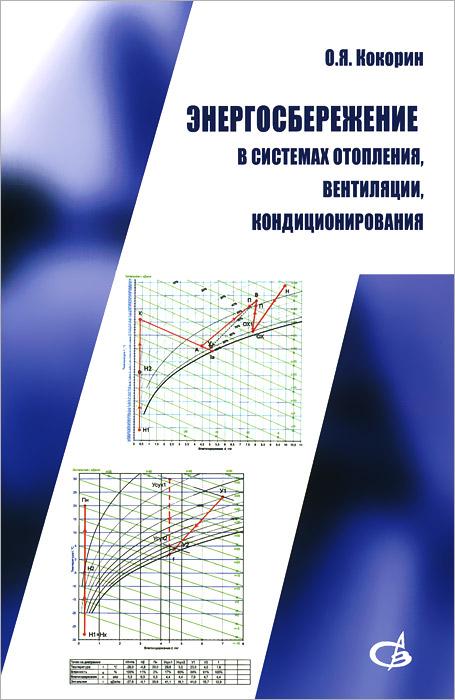 Энергосбережение в системах отопления, вентиляции, кондиционирования, О. Я. Кокорин