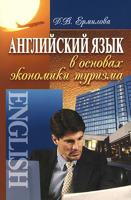 Английский язык в основах экономики туризма. Учебное пособие, Д. В. Ермилова