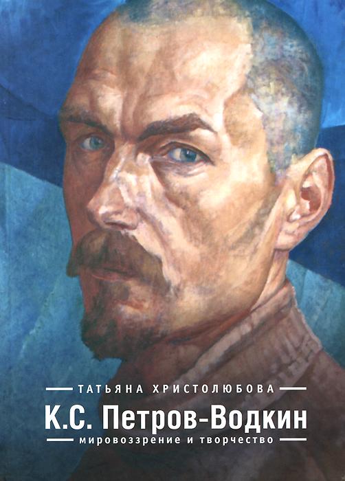 К. С. Петров-Водкин. Мировоззрение и творчество, Татьяна Христолюбова
