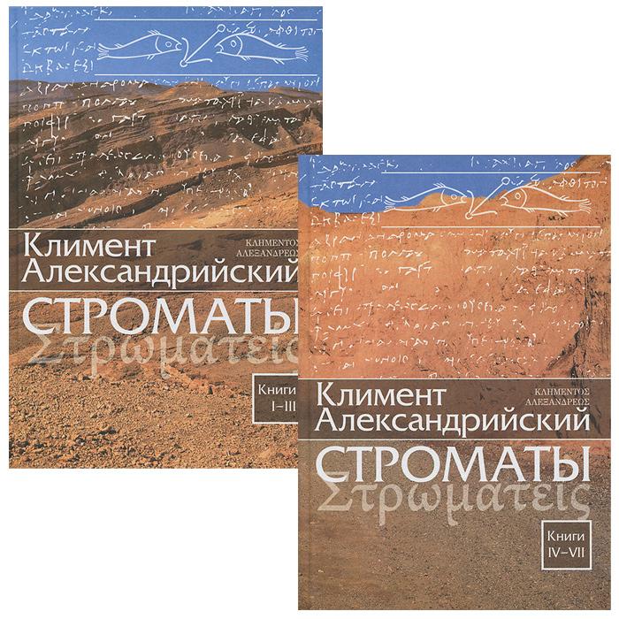 Строматы. Книги 1-7 (комплект из 2 книг), Климент Александрийский