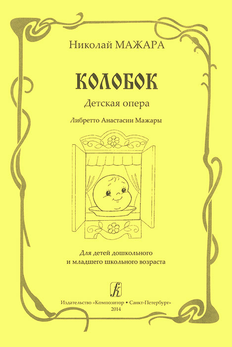 Колобок. Детская опера, Николай Мажара, Анастасия Мажара