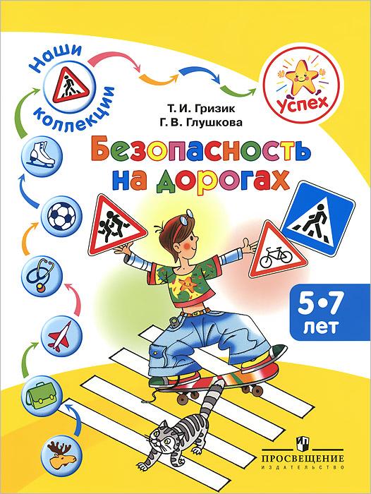 Безопасность на дорогах. Пособие для детей 5-7 лет, Т. И. Гризик, Г. В. Глушкова