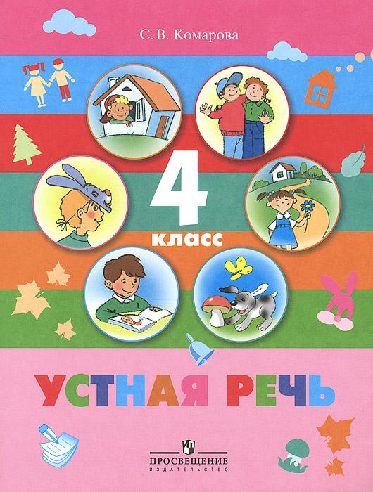 Устная речь. 4 класс. Учебник, С. В. Комарова