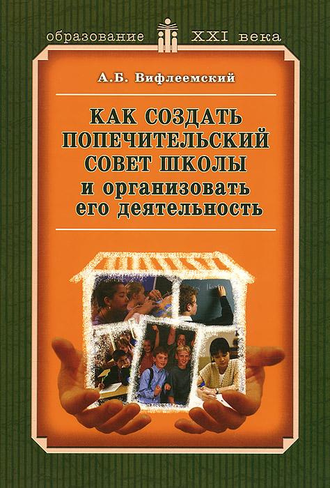 Как создать попечительский совет школы и организовать его деятельность, А. Б. Вифлеемский