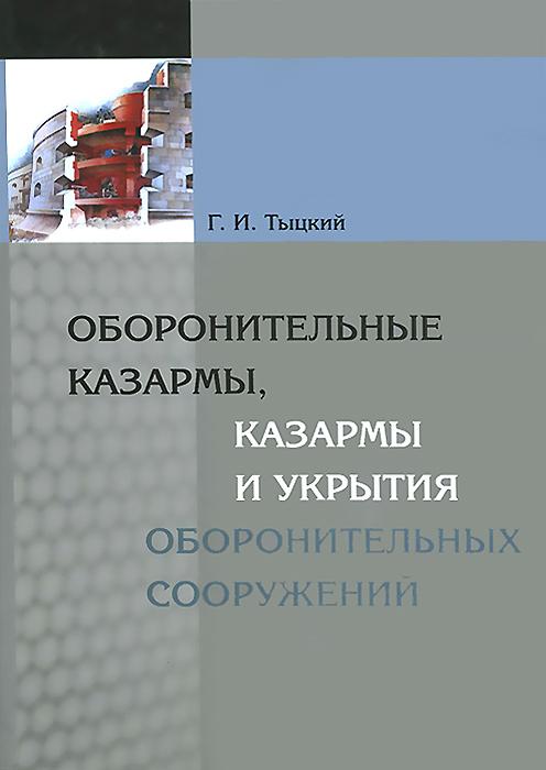 Оборонительные казармы, казармы и укрытия оборонительных сооружений, Г. И. Тыцкий