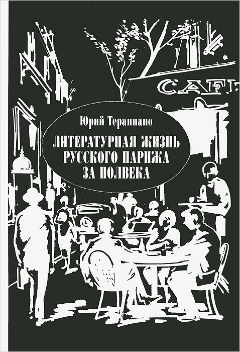 Литературная жизнь русского Парижа за полвека. 1924-1974, Юрий Терапиано
