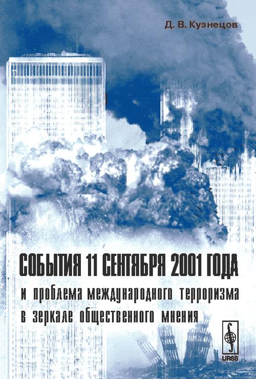 События 11 сентября 2001 года и проблема международного терроризма в зеркале общественного мнения, Д. В. Кузнецов