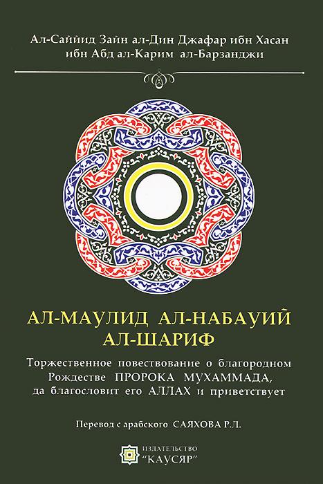 Ал-Маулид ал-набауий ал-шариф. Торжественное повествование о благородном Рождестве Пророка Мухаммада, да благословит его Аллах и приветствует, Ал-Сиййид Зайн ал-Дин Джафар ибн Хасан ибн Абд ал-Карим ал-Барзанджи