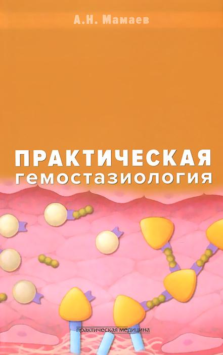 Практическая гемостазиология, А. Н. Мамаев
