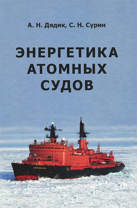 Энергетика атомных судов, А. Н. Дядик, С. Н. Сурин