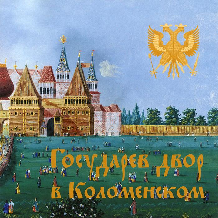 Государев двор в Коломенском, В. В. Зуйков