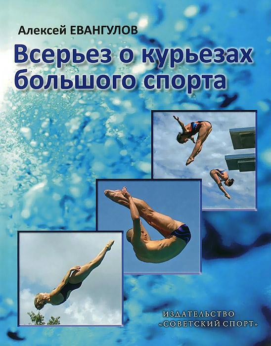 Всерьез о курьезах большого спорта, Алексей Вангулов