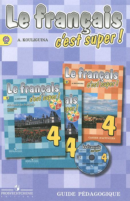 Le francais 4: C'est super! Guide pedagogique / Французский язык. 4 класс. Книга для учителя, А. Кулигина