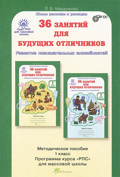 36 занятий для будущих отличников. 1 класс. Методическое пособие, Л. В. Мищенкова
