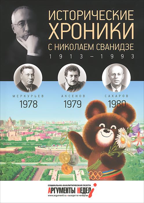 Исторические хроники с Николаем Сванидзе. 1978-1979-1980, Марина Сванидзе, Николай Сванидзе