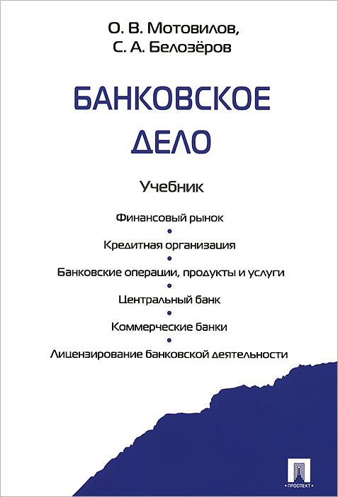 Банковское дело. Учебник, О. В. Мотовилов, С. А. Белозеров