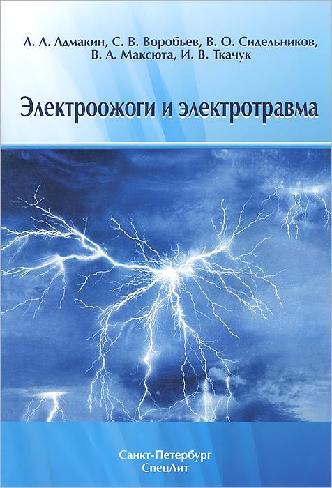 Электроожоги и электротравма, Адмакин А.Л., Воробьев С.В., Синельников В.О.