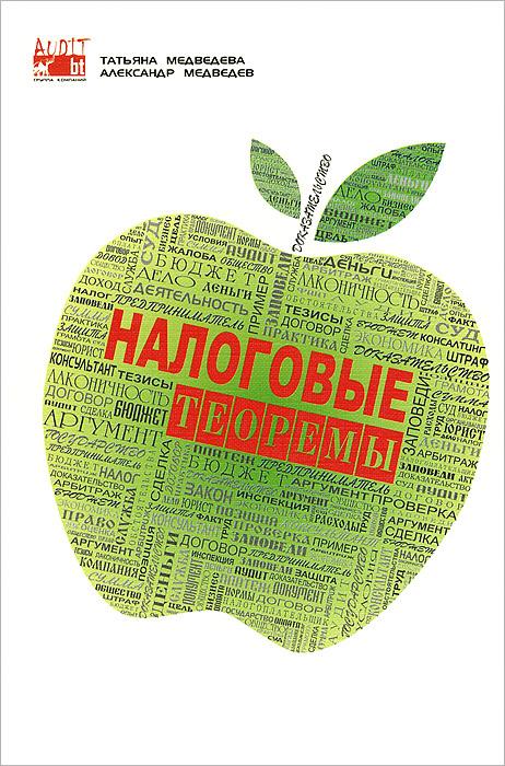 Налоговые теоремы с доказательствами, А. Н. Медведев, Т. В. Медведева