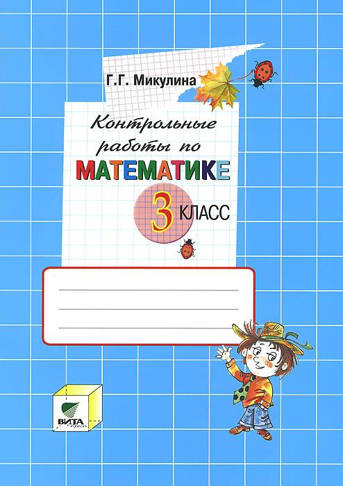 """Математика. 3 класс. Контрольные работы к учебнику В. В. Давыдова, С. Ф. Горбова, Г. Г. Микулиной, О. В. Савельевой """"Математика. 3 класс"""", Г. Г. Микулина"""