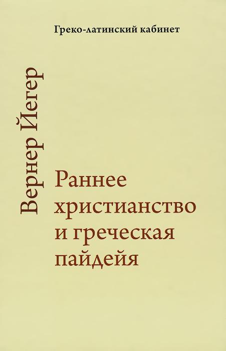Раннее христианство и греческая пайдейя, Вернер Йегер