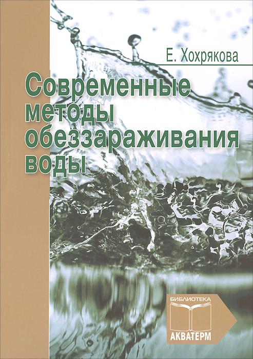 Современные методы обеззараживания воды, Е. Хохрякова