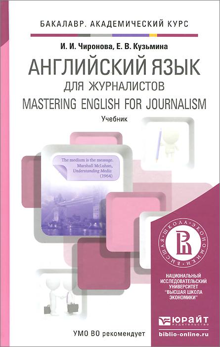 Mastering English for Journalism / Английский язык для журналистов. Учебник, И. И. Чиронова, Е. В. Кузьмина
