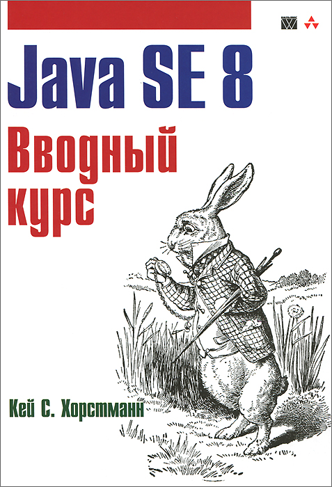 Java SE 8. Вводный курс, Кей С. Хорстманн