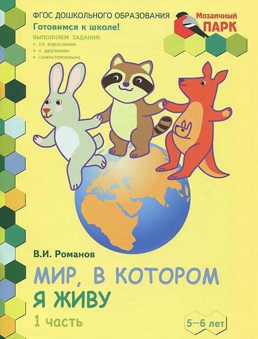 Мир, в котором я живу. Развивающая тетрадь для детей старшей группы ДОО. 5-6 лет. 2 полугодие. В 2 частях. Часть 1, В. И. Романов
