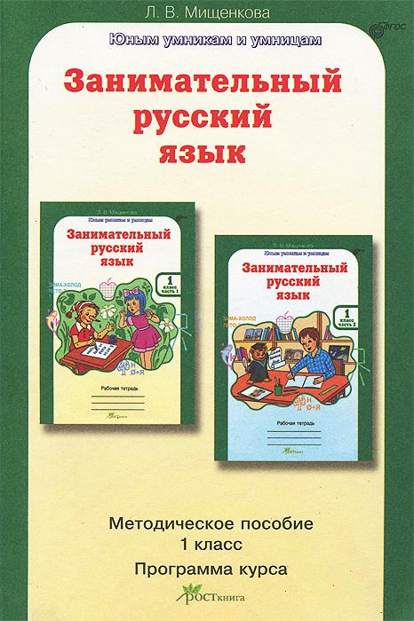 Занимательный русский язык. 1 класс. Методическое пособие, Л. В. Мищенкова