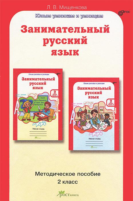 Занимательный русский язык. 2 класс. Методическое пособие, Л. В. Мищенкова