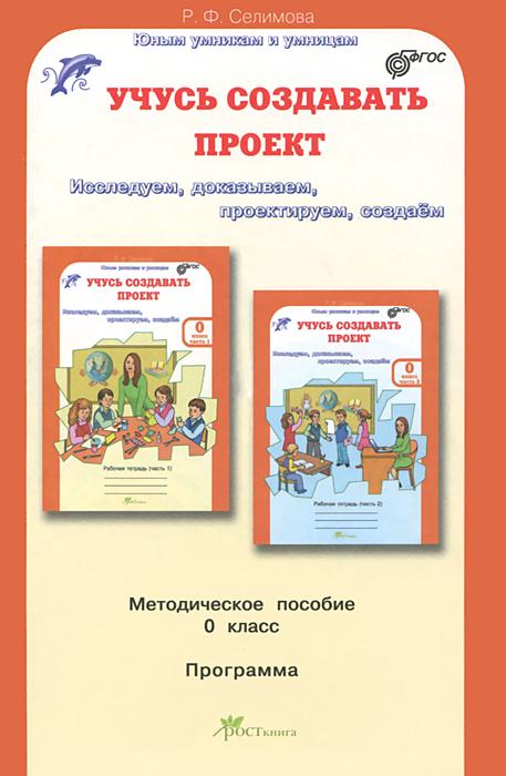 Учусь создавать проект. Методическое пособие для дошкольников, Р. Ф. Селимова