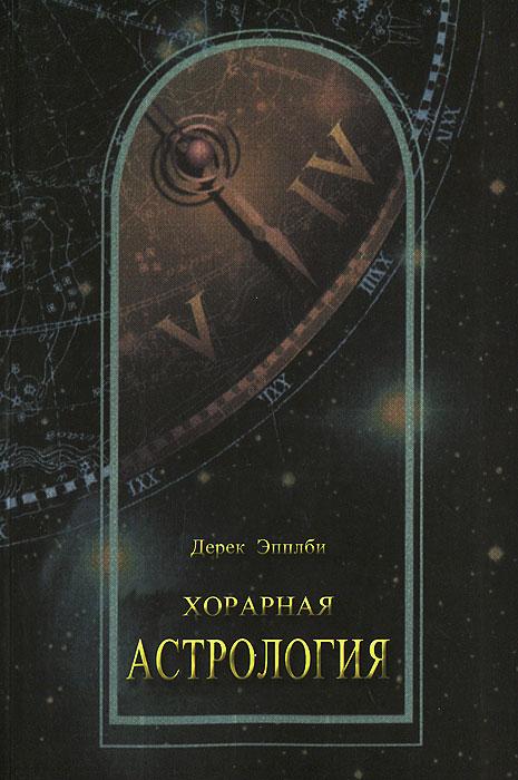 Хорарная астрология, Дерек Эпплби