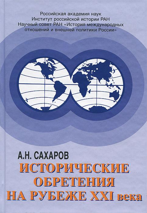 Исторические обретения на рубеже XXI века, А. Н. Сахаров