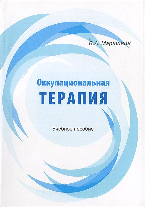 Оккупациональная терапия. Учебное пособие, Б. А. Маршинин
