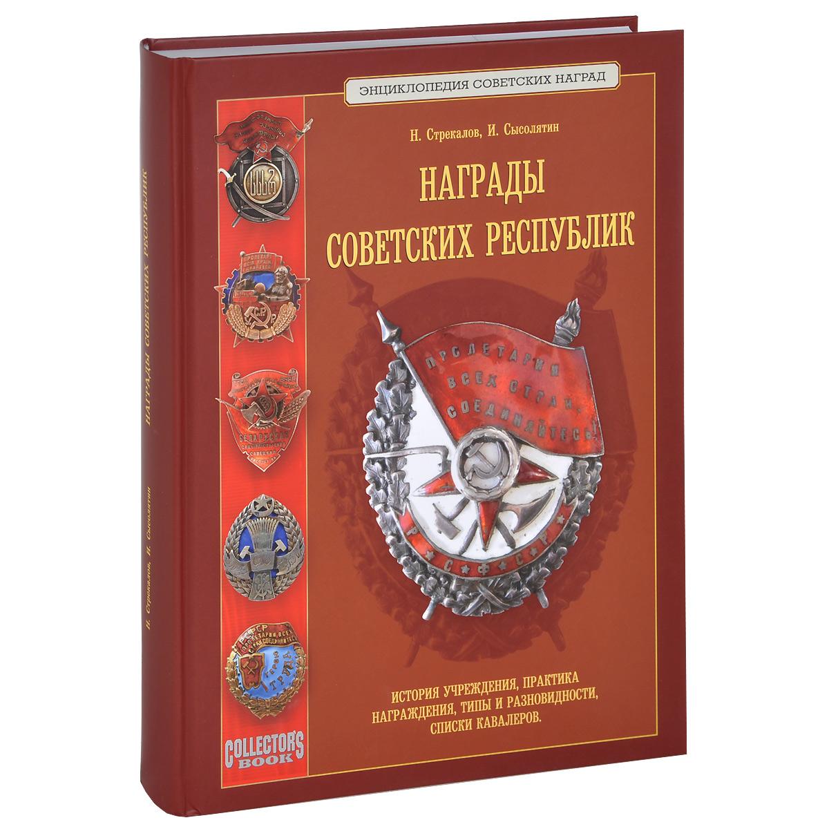 Награды Советских республик, Н. Стрекалов, И. Сысолятин