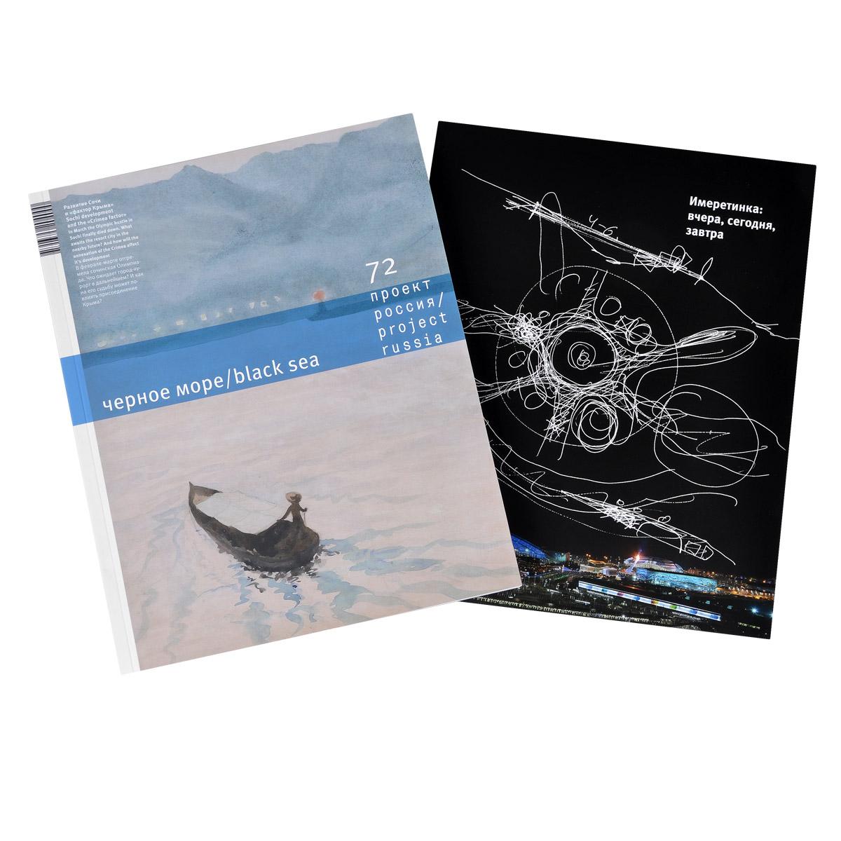 Проект Россия. Черное море, №72(02), 2014 (+ приложение), Андрей Щукин